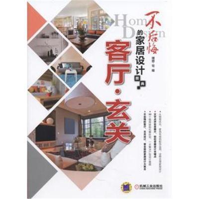 暢銷現貨: 不后悔的家居設計圖典 客廳 玄關