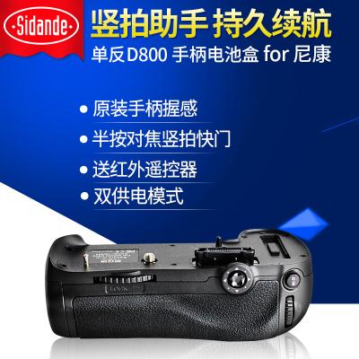 斯丹德MB-D12電池盒for尼康單反相機 D800 D800E D810手柄豎拍非原裝