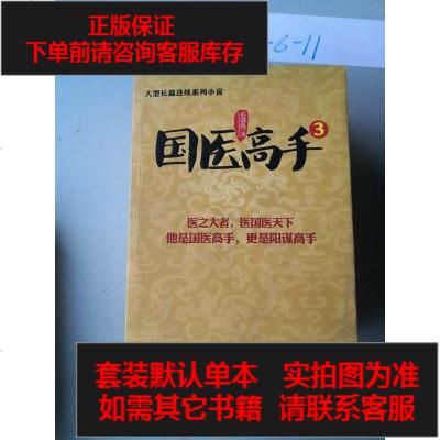 【二手8成新】国医高手(3) 9787541220555
