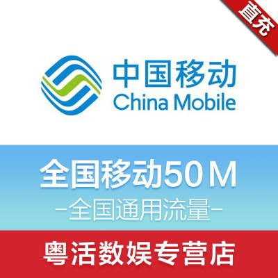 全国移动流量充值50M 全国通用手机流量包 当月有效 自动充值 粤活充值