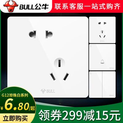 bull公牛開關插座新品G12白五孔單開雙控二開空調16A墻壁電腦電源插座開關面板套餐