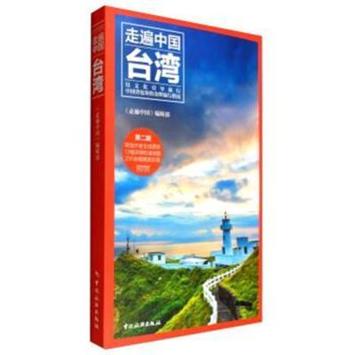 走遍中國:臺灣(第2版)