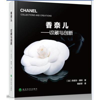 香奈兒:收藏與創新9787514122312經濟科學出版社