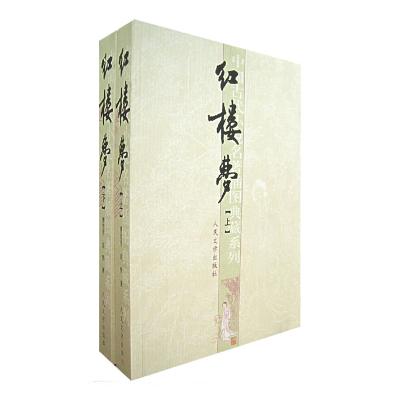 紅樓夢(上下) 人民文學出版社 (清)曹雪芹,(清)高鶚 ,俞平新華書店正版圖書