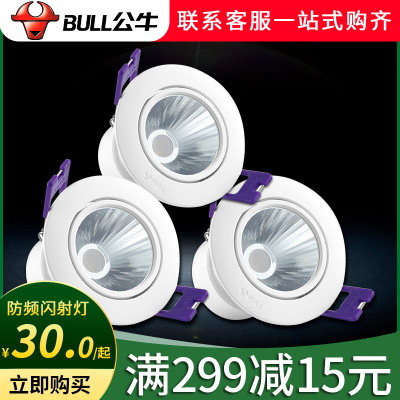 bull公牛照明LED射燈背景墻客廳過道燈牛眼燈天花燈貓眼燈3/5W簡約現代百搭風格