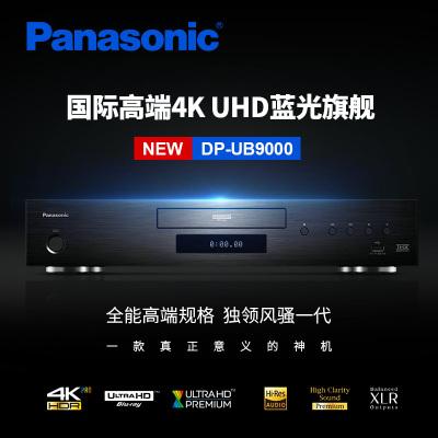 Panasonic松下 DP-UB9000 4K UHD藍光播放機藍光DVD影碟機CD高端