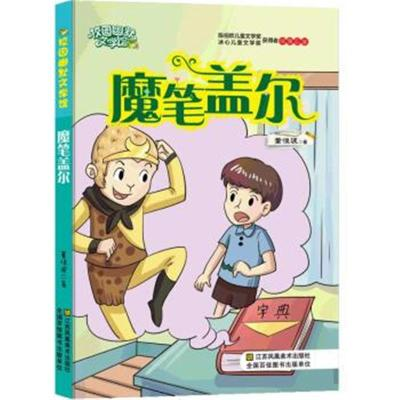 正版書籍 校園幽默文學館:魔筆蓋爾 9787558040122 江蘇鳳凰美術出版社
