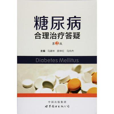糖尿病合理治療答疑(第2版)