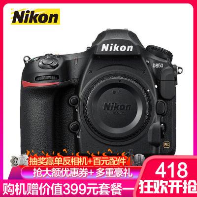 尼康(Nikon) D850 專業全畫幅數碼單反相機 單機 單機身 高清相機 4575萬像素 4K視頻 禮包版