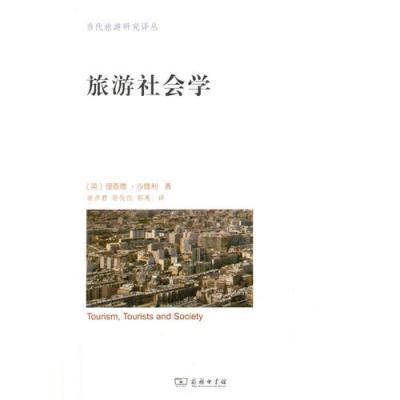 旅游社会学(当代旅游研究译丛)