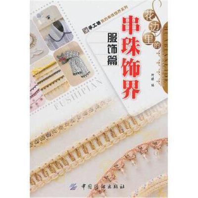 正版書籍 花邊里的串珠飾界:服飾篇 9787506467599 中國紡織出版社