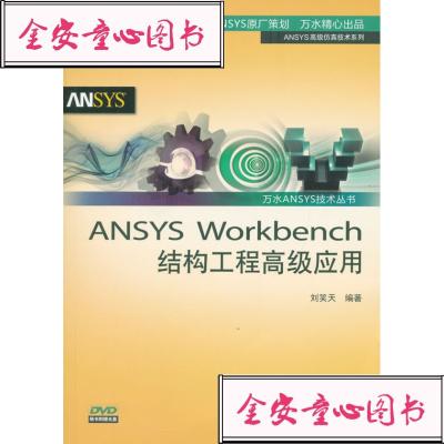 【单册】正版X31 ANSYS Workbench结构工程应用(万水ANSYS技术丛书) 刘笑天