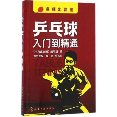 乒乓球入門到精通9787122264930化學工業出版社