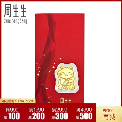 抖音同款 周生生(CHOW SANG SANG)Au999.9黄金压岁钱猫金片90877D定价
