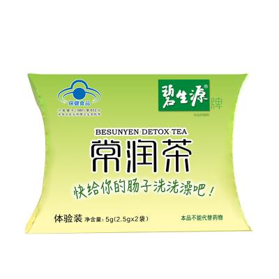 碧生源常润茶 体验装(2.5g*2袋)5g 左旋肉碱 润肠通便