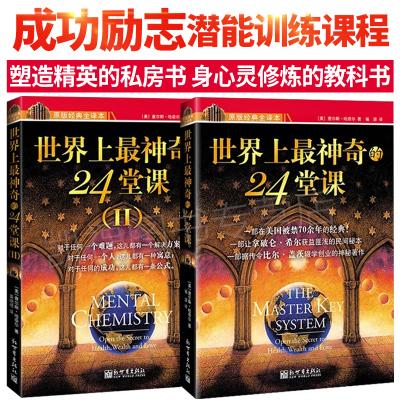 全2冊 世界上最神奇的24堂課1+2 (美)查爾斯哈奈爾著黃曉艷譯具有影響力的潛能訓練課程安利直銷售成功禁書經典勵志哲理