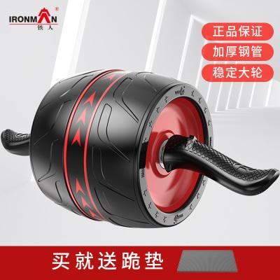 鐵人靜音自動回彈健腹輪 鍛煉腹肌輪收腹機部巨輪彈簧家用健身輪器材男女通用室內