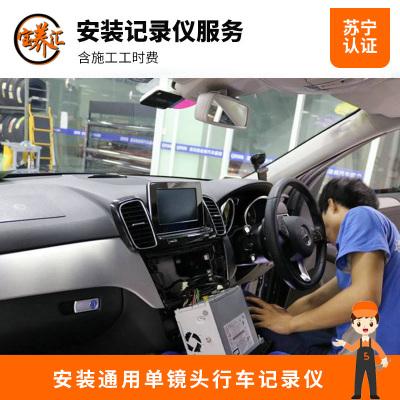 【宝养汇】全国通用单镜头行车记录仪服务(隐藏布线) 工时费