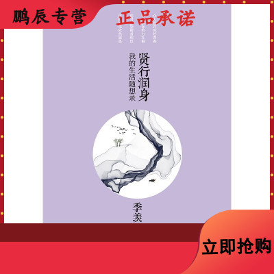 賢行潤身(我的生活隨想錄)(精) 博庫網