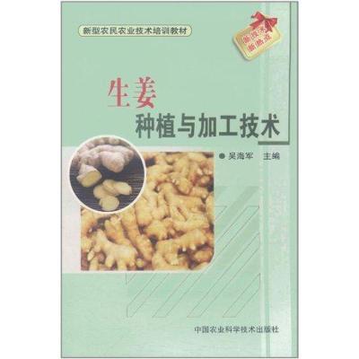 生姜種植與加工技術 吳海軍 著作 專業科技 文軒網