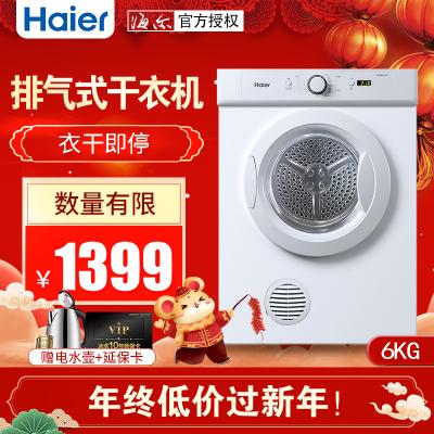 Haier/海尔烘干机GDZE6-1W 6公斤 滚筒排气式干衣机 全自动干衣机电子控温家用 非洗衣机 非变频