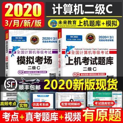 未来教育2020年3月全国计算机等级考试书二级c语言上机题库模拟真题国二基础知识专用教材书籍教程大学12月份激活码自