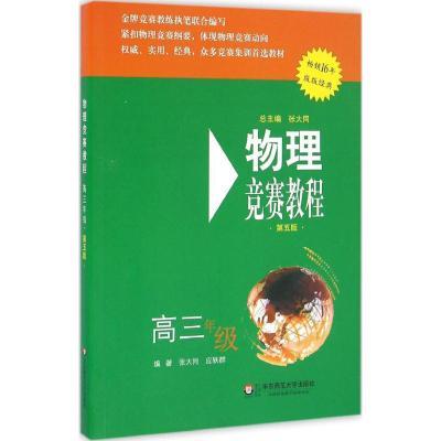正版 物理竞赛教程 张大同,应轶群 编著 华东师范大学出版社 9787567546875 书籍