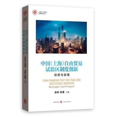 中國(上海)自由貿易試驗區制度創新:回顧與前瞻