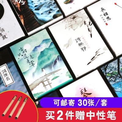 古风明信片毕业季学生唯美中国风小卡片纸空白留言卡手绘贺卡文艺 粉红色