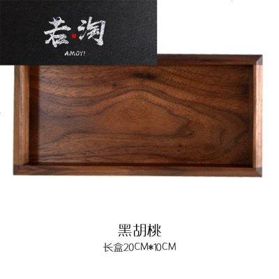 杞沐.桌面收納盒組合鑰匙辦公玄關飾分格實木雜物盒木收納盤