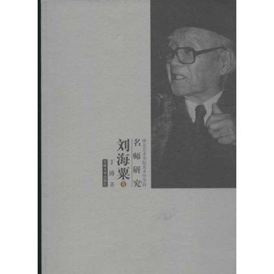 劉海栗:美術學名師研究9787564138066東南大學出版社