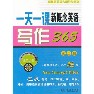 一天一課新概念英語寫作365(第二冊)