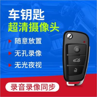 滿泰鑫(MTX)S820車鑰匙扣微型攝像機紅外夜視拍照錄音隨身便攜U盤式迷你小型隱形偽裝高清攝像頭
