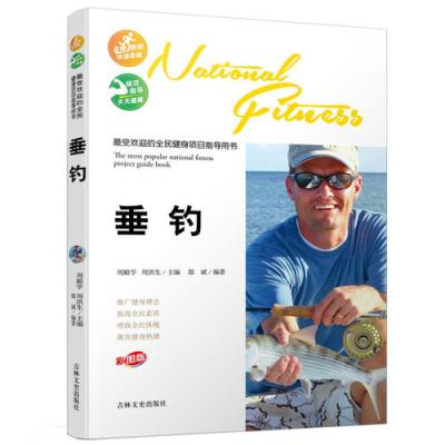 最受歡迎的全民健身項目指導用書-垂釣