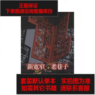【二手8成新】新寬窄·老巷子 9787503249167
