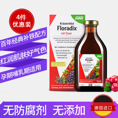 4件装|Salus 莎露斯 Floradix 德国铁元补血营养液红色版500毫升/瓶装