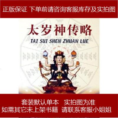 太岁神传略 陈耀庭 宗教文化出版社 9787801236944