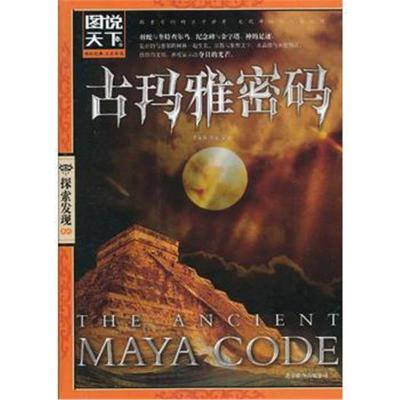 古玛雅密码(图说天下 探索发现)王文奇,泽安9787550212954北京联合出版公司