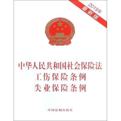 中华人民共和国社会保险法 工伤保险条例 失业保险条例 2019年最新版 中国法制出版社 著 社科 文轩网