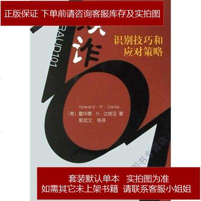 欺 霍華德?R?達維亞 中國經濟出版社 9787501760374