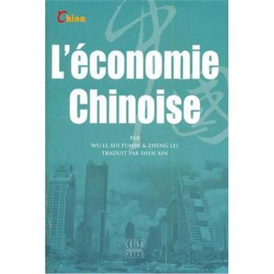 全新正版 中国经济(法文版)