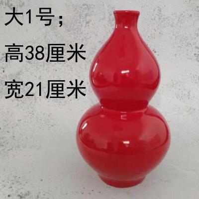 景德鎮全紅色花瓶家用瓷瓶擺件干枝花插客廳時尚裝飾結婚禮品小號 紅色葫蘆大1號