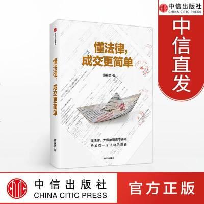 懂法律 成交更簡單 游森然 中信出版社 正版書籍