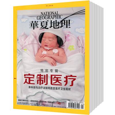 华夏地理杂志 全年杂志订阅1年12期人文地理旅游期刊