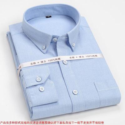 牛津纺衬衫男长袖纯棉青年休闲修身商务全棉白保暖衬衣男加绒衬衫