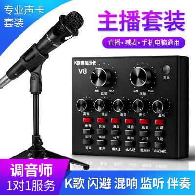 啟融 V8直播設備全套聲卡套裝手機喊麥通用有線麥克風K歌主播快手(黑色)