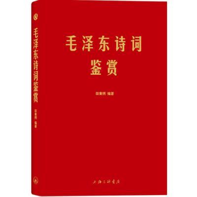 毛澤東詩詞鑒賞(手跡出處權威,可以作為語言表達之外具象化的補充。)