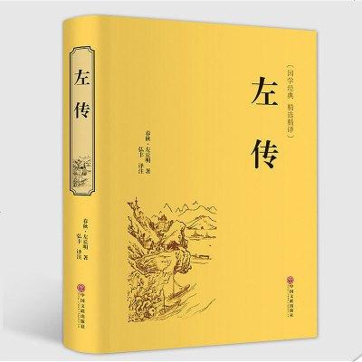 精裝全譯 正版 左傳 精裝 文白對照 古典文學中國傳統文化書籍