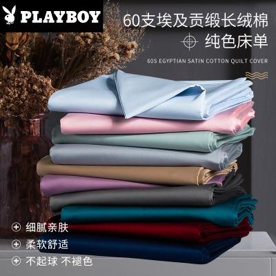 花花公子(PLAYBOY)家紡 全棉60支長絨棉簡約歐式單雙人床單 純棉1.5m/1.8m/2.0m被單