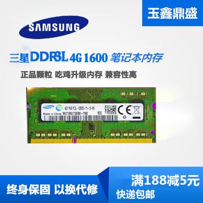 三星4G DDR3L 1600笔记本内存条低电压1.35V 原装正品 4G 1600